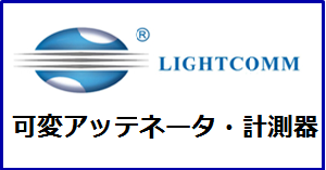LIGHTCOMM