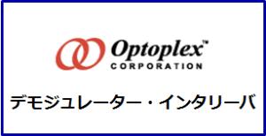Optoolex