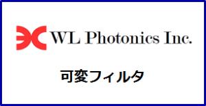 WLphotonics