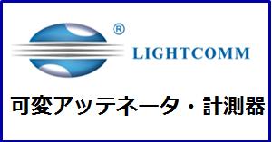 LIGHTCOMM
